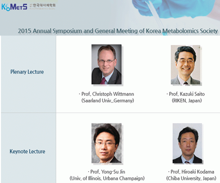 2015 Annual Symposium of Korea