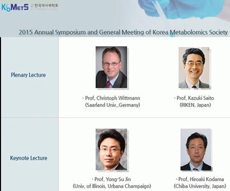 2015 Annual Symposium of Korea                                 Metabolomics Society